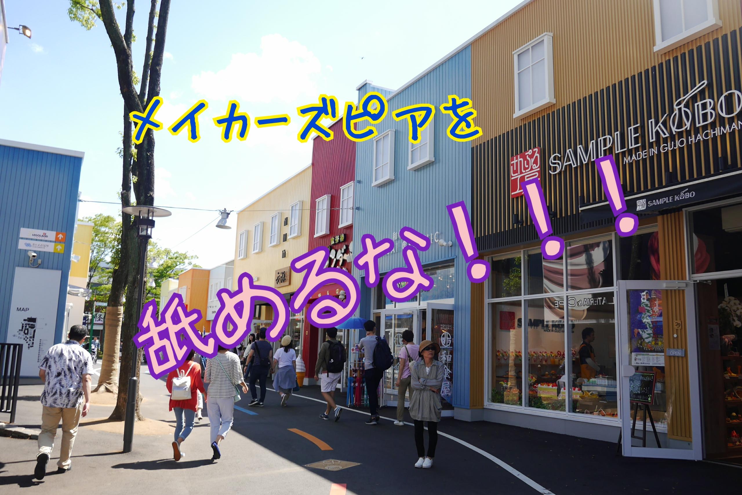 【メイカーズピア】デートにおすすめ!メイカーズピアは名古屋の新デートスポット【金城ふ頭】