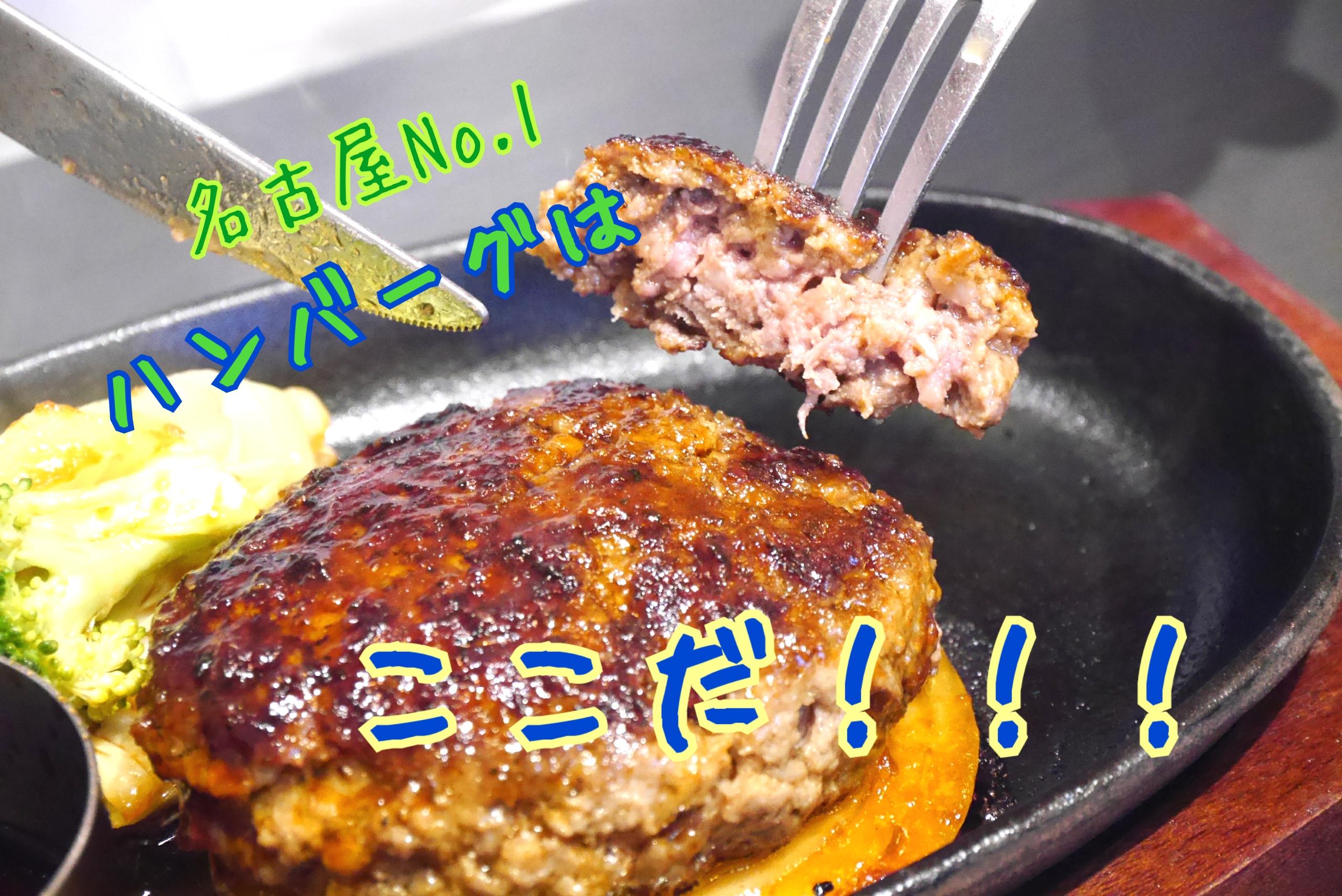 【名古屋No.1】JAが提供する国産牛のこだわりハンバーグと旬の新鮮野菜【メイカーズピア】