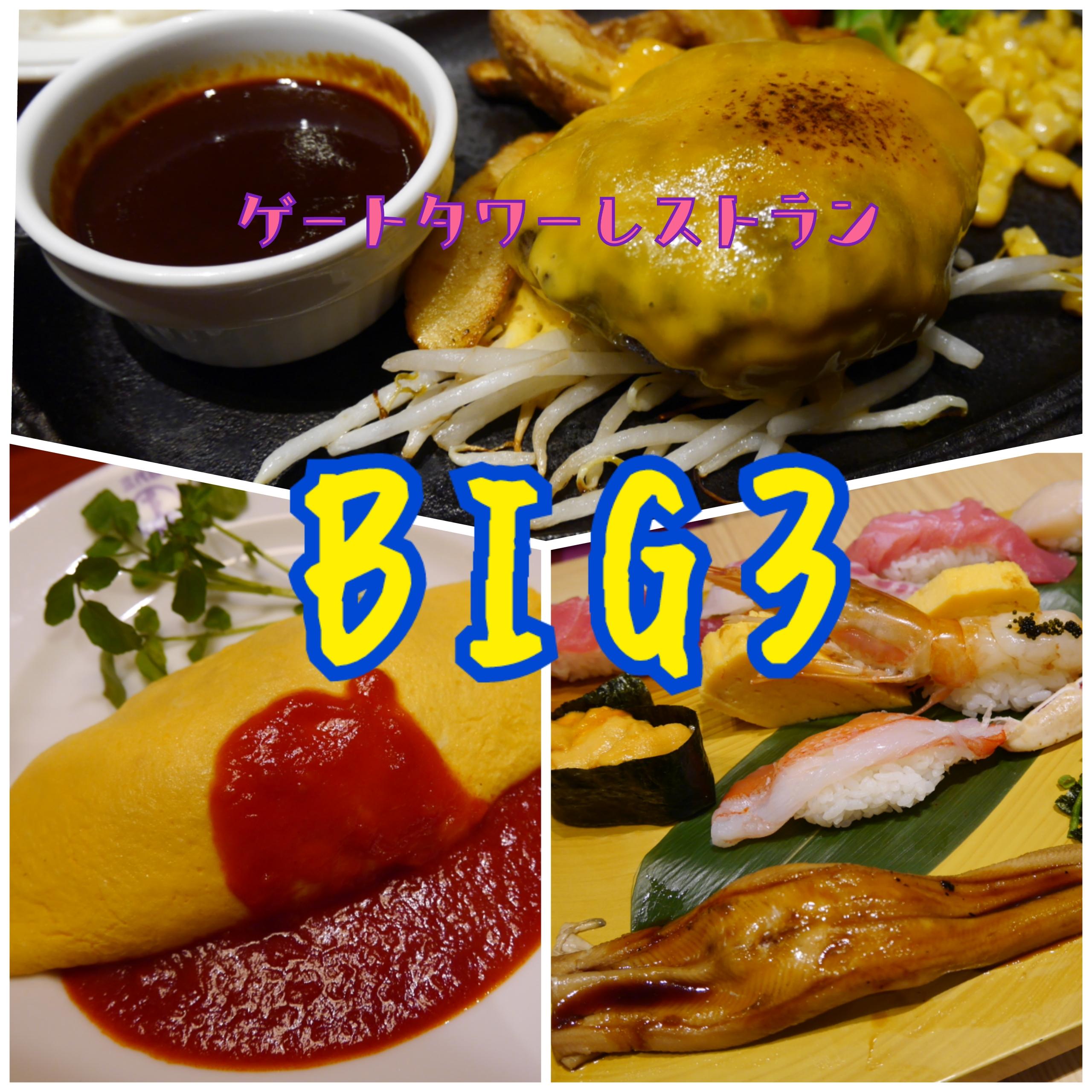 【徹底検証】ゲートタワーの3大人気レストランの待ち時間を比較【ミート矢澤・寿司の美登利・たいめいけん】