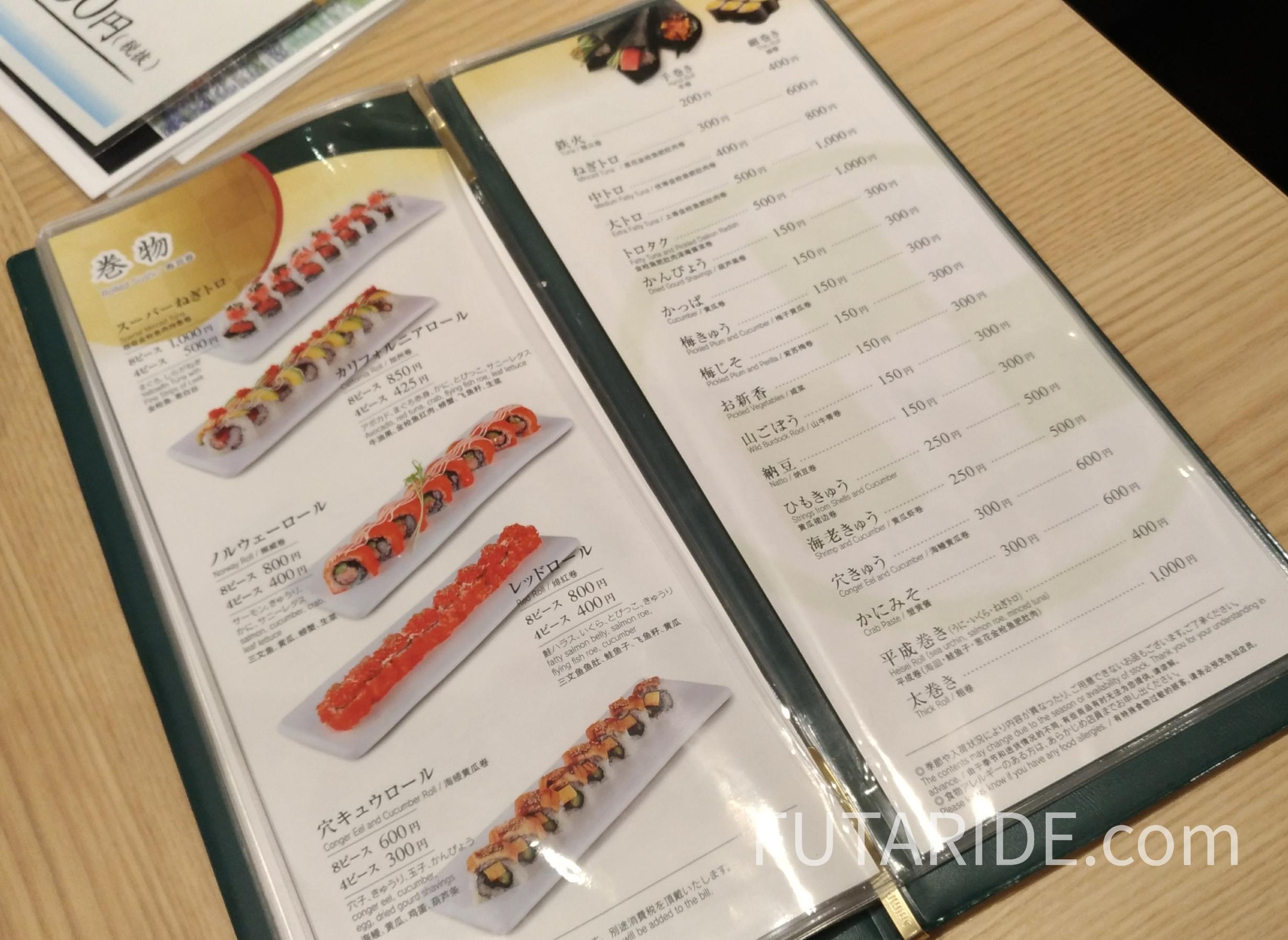 寿司 ゲートタワー 梅丘寿司の美登利総本店