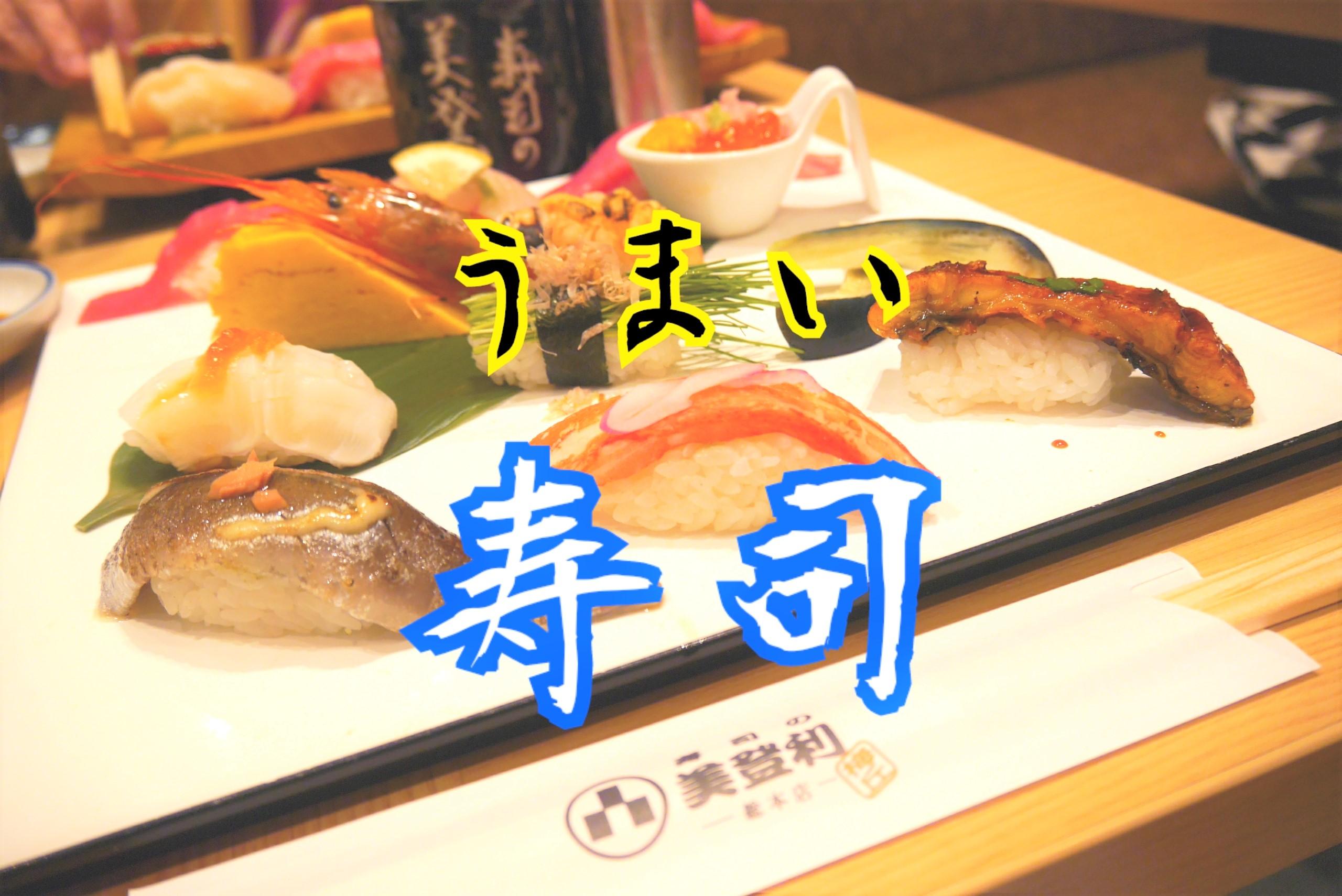 【寿司の美登利】名古屋初出店のコスパ最強絶品お寿司!待ち時間と混雑状況は?【ゲートタワー】