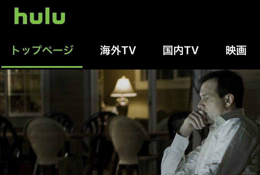 【徹底評価】Huluってどうなん?Hulu歴6年の僕が評価してみた!