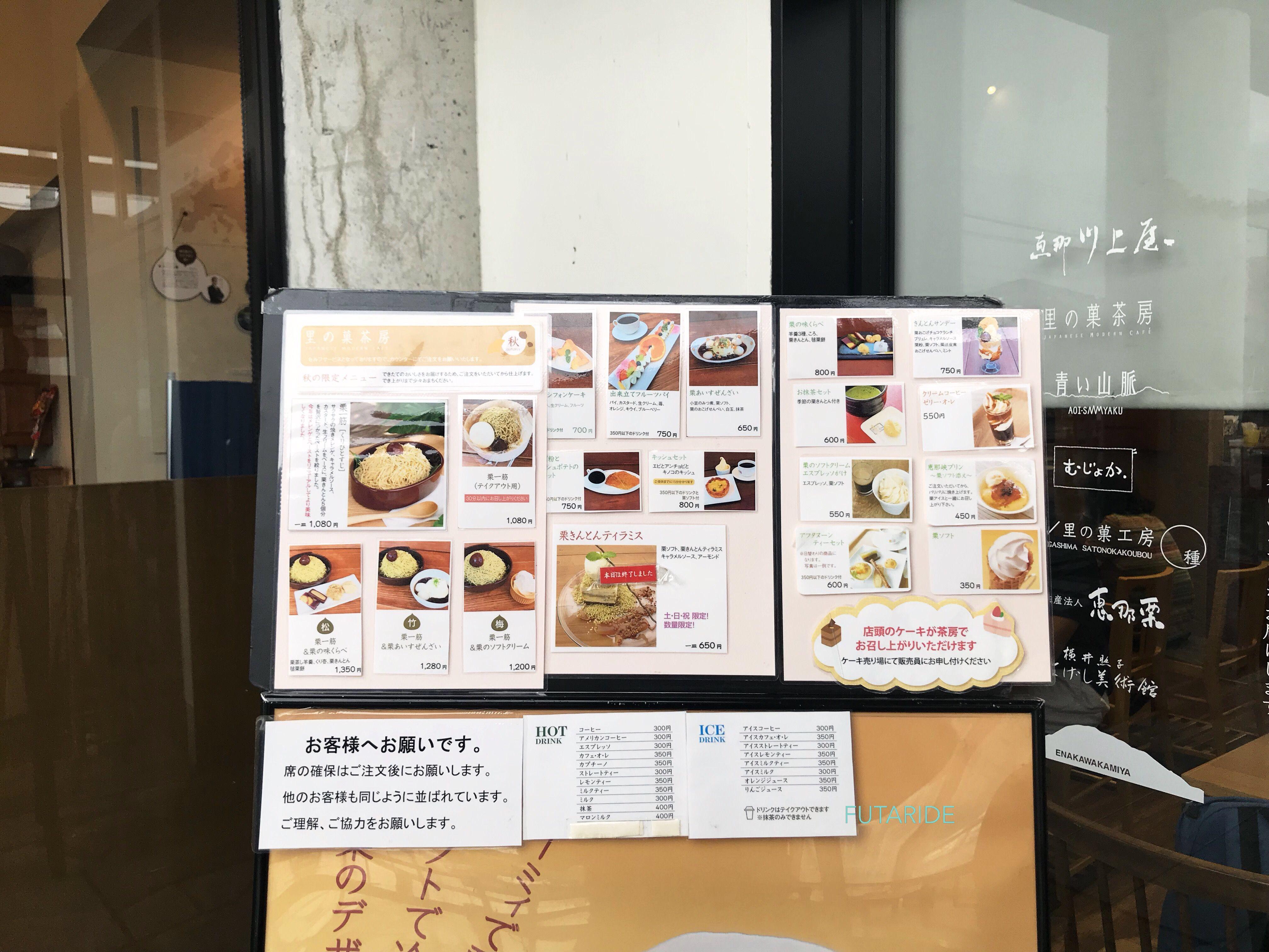 恵那川上屋メニュー