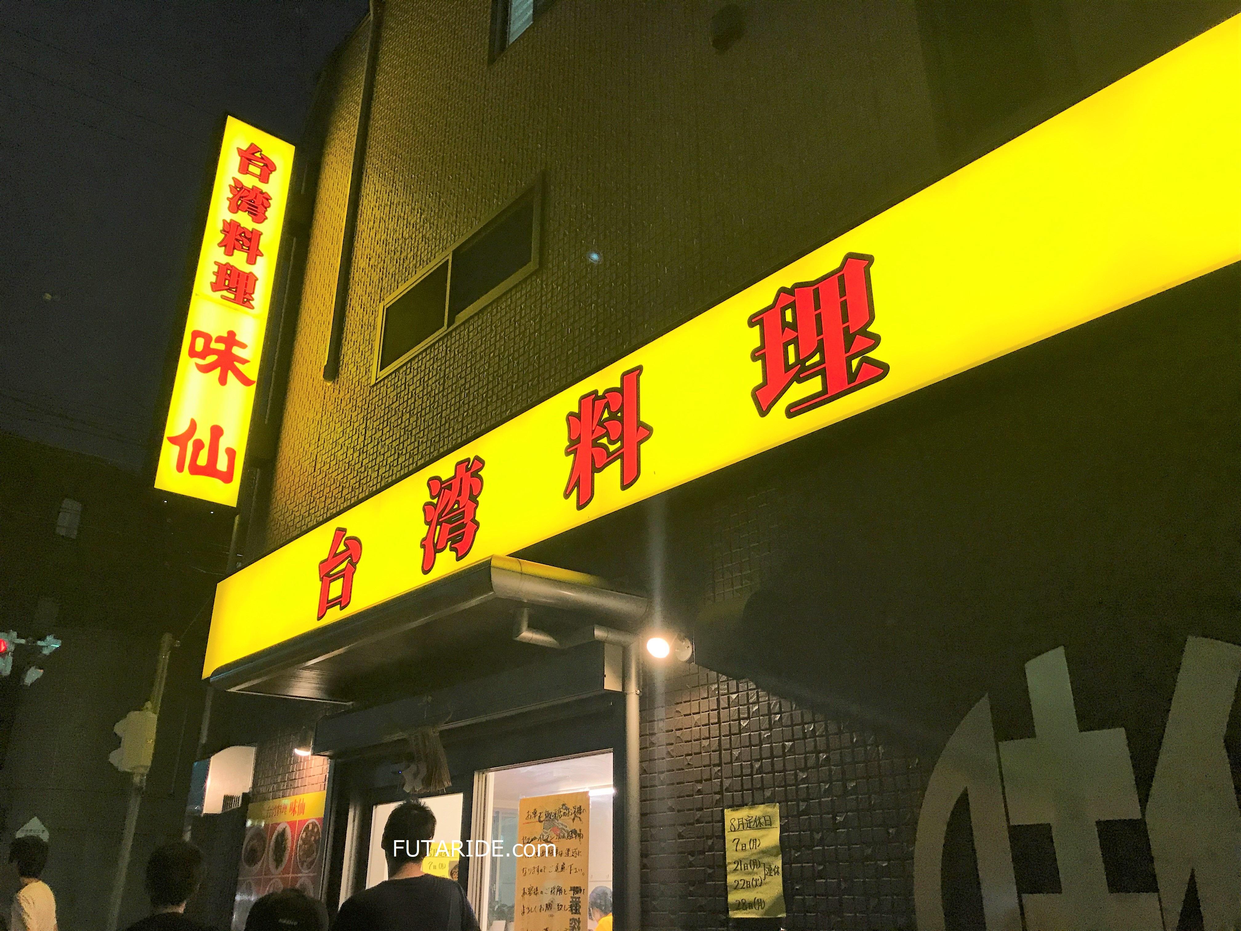 【本格台湾料理】味仙で台湾料理を楽しむデートもあり!?【辛うま】