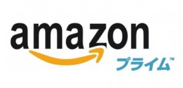 【2017年版】Amazonプライム会員がお得になる人はこんな人!特典・年会費・解約返金まとめ