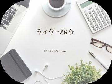 ライター紹介