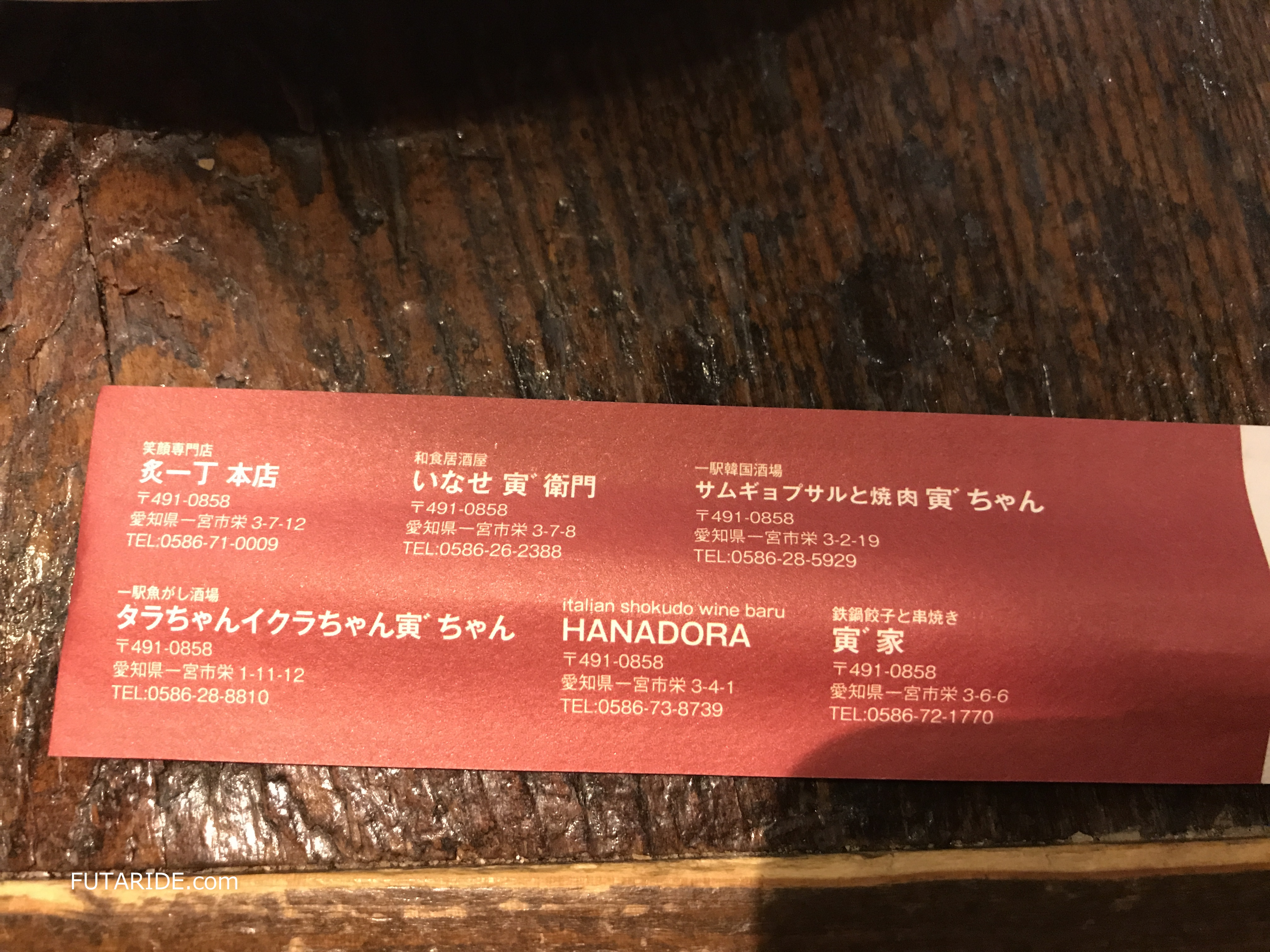 HANADORA