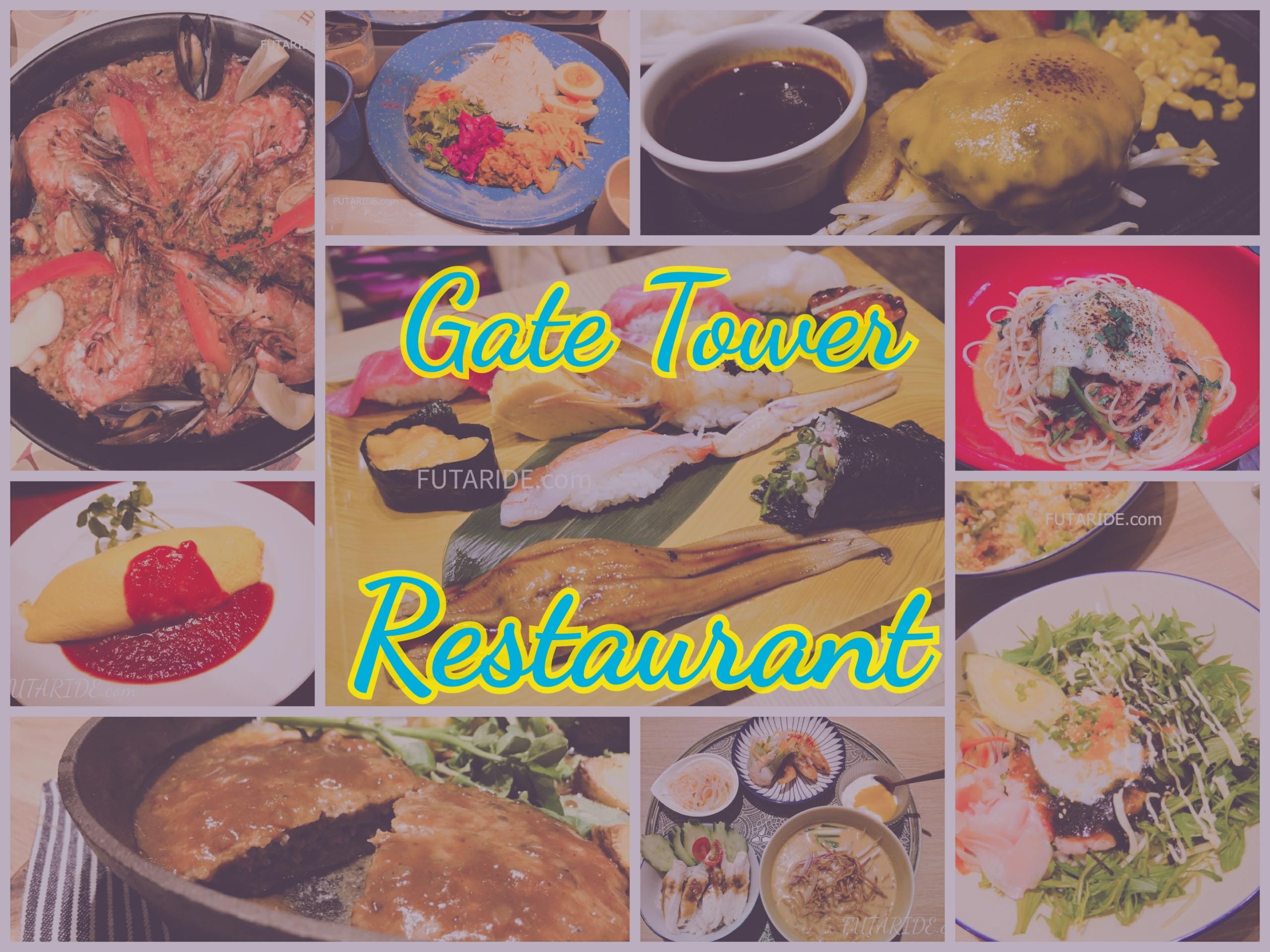 【ゲートタワー レストラン11選】実際に取材しました!ゲートタワーおすすめレストラン【名古屋】