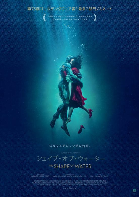 【半魚人と中年女性の純愛】デート的映画批評#5「シェイプ・オブ・ウォーター」後半ネタバレ・考察あり