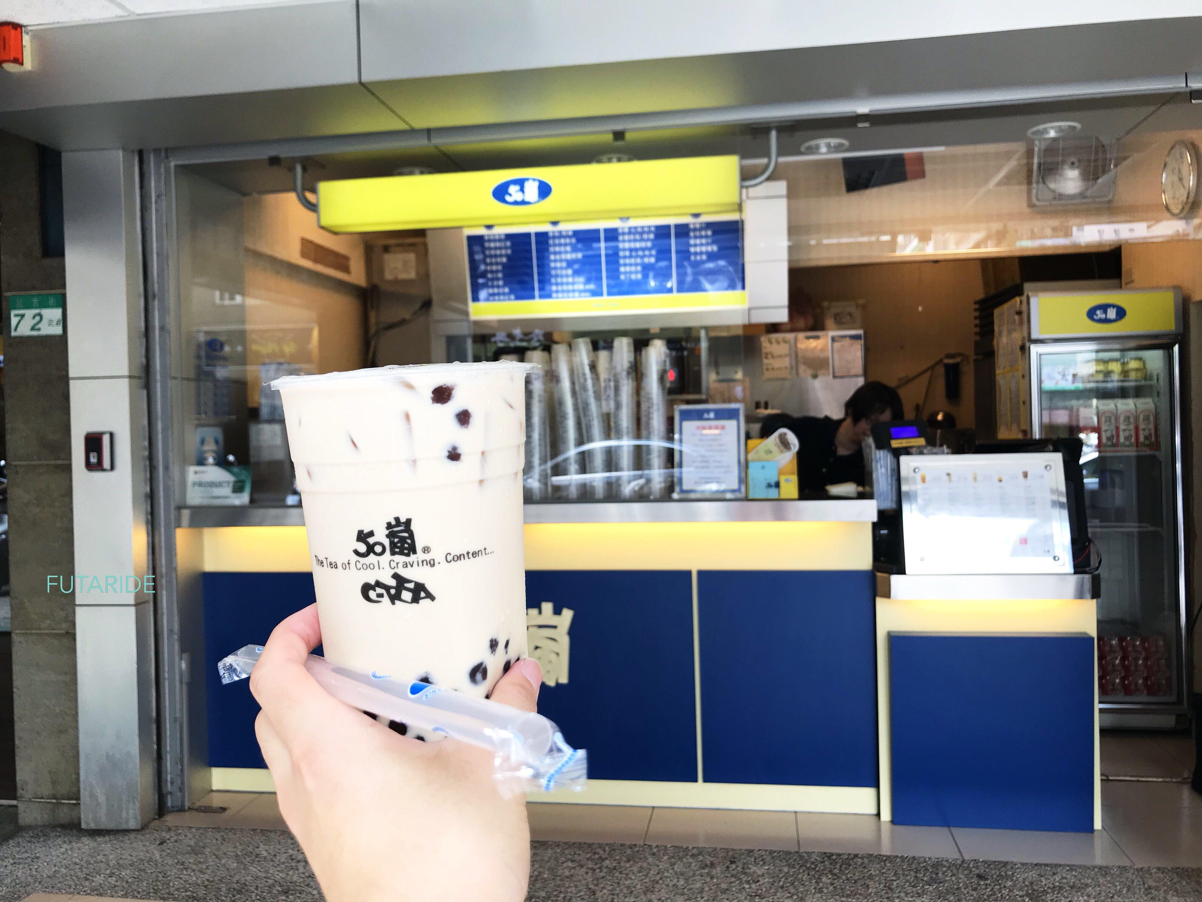 【台湾デート】50嵐(ウーシーラン)でタピオカドリンクを飲もう!【台北】