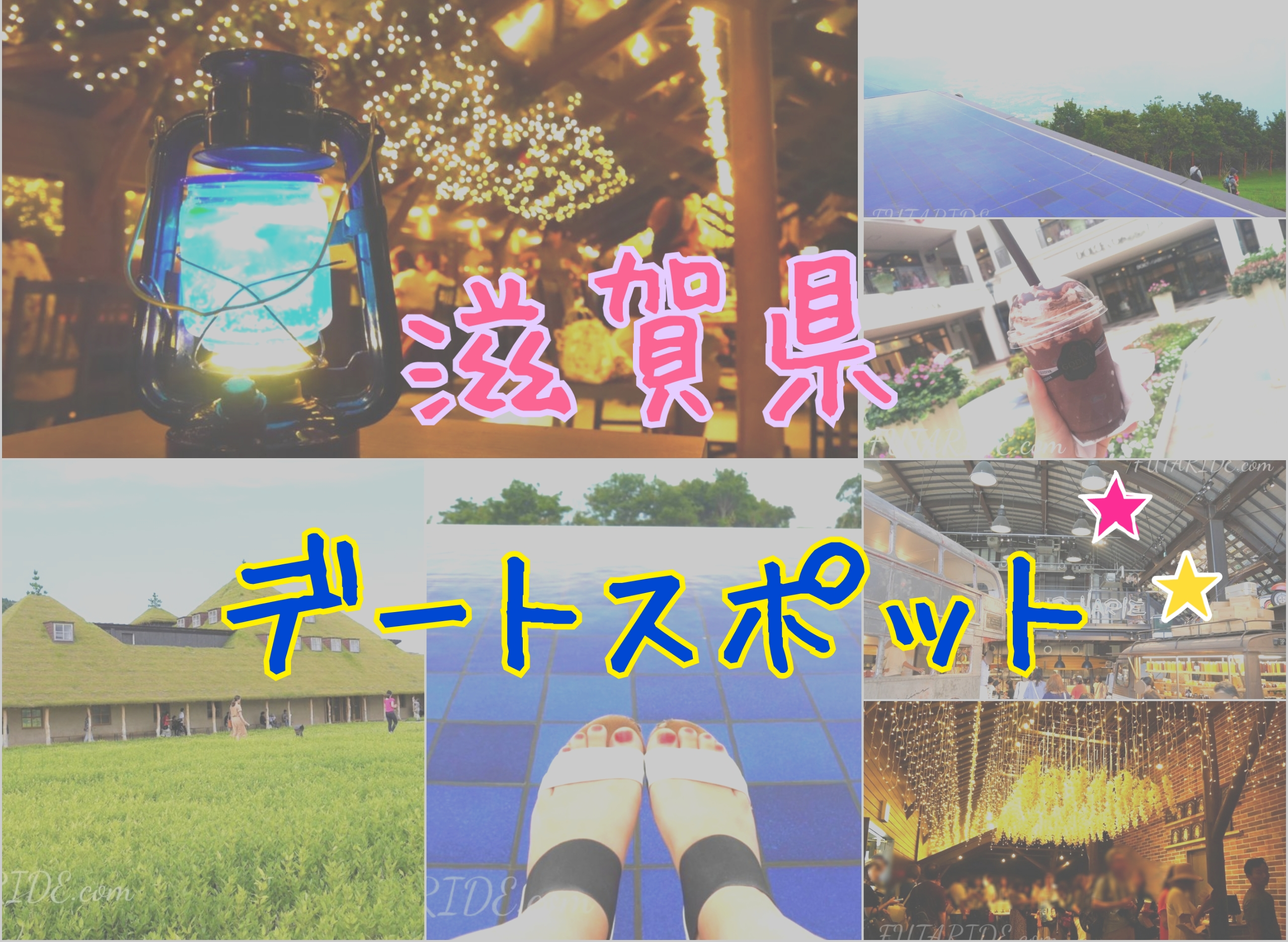 【滋賀県デート】名古屋から日帰り!滋賀県おすすめデートスポット